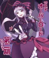 character:shalltear_bloodfallen copyright:overlord_(maruyama) general:1girl general:fang general:hand_sign general:kyuutou general:lavender_hair general:long_hair general:looking_at_viewer general:pads general:red_eyes general:smile general:text_focus general:umbrella general:vampire metadata:highres metadata:translation_request tagme technical:grabber // 1319x1540 // 1.2MB