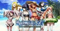 character:cz2128_delta character:entoma_vasilissa_zeta character:lupusregina_beta character:narberal_gamma character:solution_epsilon character:yuri_alpha copyright:overlord_(maruyama) general:6+girls general:antennae general:bare_shoulders general:bikini general:black_bikini general:black_eyes general:black_hair general:blonde_hair general:blue_bikini general:blue_eyes general:blush general:braid general:breasts general:cleavage general:eyepatch general:flower general:glasses general:green_eyes general:hair_flower general:hair_ornament general:hat general:innertube general:jacket general:large_breasts general:long_sleeves general:looking_at_viewer general:multiple_girls general:one_eye_closed general:open_mouth general:ponytail general:red_eyes general:red_hair general:shiny general:shiny_clothes general:shiny_hair general:smile general:swimsuit general:twin_braids general:white_bikini general:yellow_eyes meta:highres meta:official_art tagme technical:grabber // 2700x1419 // 720.2KB