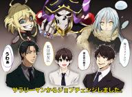 artist:sakusan_yousoeki character:ainz_ooal_gown character:mikami_satoru character:rimuru_tempest character:suzuki_satoru character:tanya_degurechaff character:tanya_degurechaff_(male) copyright:overlord_(maruyama) copyright:tensei_shitara_slime_datta_ken copyright:youjo_senki general:1girl general:1other general:4boys general:androgynous general:black_hair general:blonde_hair general:blue_eyes general:brown_hair general:cropped_torso general:crossover general:dress_shirt general:evil_grin general:evil_smile general:formal general:grin general:multiple_boys general:multiple_crossover general:necktie general:open_mouth general:projected_inset general:salaryman general:scarf general:shirt general:skeleton general:slime general:smile general:suit general:trait_connection general:yellow_eyes meta:commentary_request meta:highres meta:translated tagme technical:grabber // 2085x1538 // 2.6MB