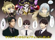 artist:sakusan_yousoeki character:ainz_ooal_gown character:rimuru_tempest character:tanya_degurechaff copyright:overlord_(maruyama) copyright:tensei_shitara_slime_datta_ken copyright:youjo_senki general:1girl general:1other general:4boys general:ahoge general:androgynous general:bangs general:black_hair general:blonde_hair general:blue_eyes general:blue_hair general:brown_eyes general:brown_hair general:cropped_torso general:crossover general:dual_persona general:eyebrows_visible_through_hair general:grin general:hair_between_eyes general:long_hair general:looking_at_viewer general:military general:military_uniform general:multiple_boys general:open_mouth general:red_eyes general:short_hair general:simple_background general:skeleton general:skull general:slime general:smile general:sweat general:uniform general:yellow_eyes metadata:highres metadata:translation_request technical:grabber // 2745x2025 // 3.9MB