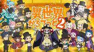character:ainz_ooal_gown character:albedo character:aqua_(konosuba) character:aura_bella_fiora character:beatrice_(re:zero) character:cocytus_(overlord) character:darkness_(konosuba) character:demiurge character:emilia_(re:zero) character:erich_von_rerugen character:mare_bello_fiore character:matheus_johann_weiss character:megumin character:natsuki_subaru character:puck_(re:zero) character:ram_(re:zero) character:rem_(re:zero) character:rhiner_neumann character:roswaal_l._mathers character:satou_kazuma character:shalltear_bloodfallen character:tanya_degurechaff character:viktoriya_ivanovna_serebryakov character:warren_grantz character:wilibald_koenig copyright:isekai_quartet copyright:kono_subarashii_sekai_ni_shukufuku_wo! copyright:overlord_(maruyama) copyright:re:zero_kara_hajimeru_isekai_seikatsu copyright:youjo_senki general:6+boys general:6+girls general:ahoge general:apron general:aqua_eyes general:bandaged_leg general:bandages general:bangs general:bare_shoulders general:black_gloves general:black_hair general:blonde_hair general:blue_eyes general:blue_hair general:blue_shirt general:blunt_bangs general:bow general:braid general:brown_hair general:button_eyes general:cape general:capelet general:chibi general:choker general:collar general:collarbone general:copyright_name general:crossover general:crown general:crown_braid general:dark_elf general:dark_skin general:demon_horns general:detached_collar general:detached_sleeves general:dress general:drill_hair general:earrings general:elf general:everyone general:facial_hair general:fang general:flower general:formal general:french_braid general:frilled_sleeves general:frills general:from_behind general:frown general:glasses general:gloves general:gothic_lolita general:green_bow general:green_cape general:green_eyes general:grey_hair general:hair_flower general:hair_ornament general:hair_over_one_eye general:hair_ribbon general:hair_rings general:hat general:heterochromia general:horns general:indoors general:jacket general:jewelry general:lavender_hair general:lolita_fashion general:long_hair general:looking_at_viewer general:looking_back general:maid general:maid_headdress general:makeup general:medal general:military general:military_uniform general:mini_crown general:multiple_boys general:multiple_crossover general:multiple_girls general:mustache general:one_knee general:open_mouth general:otoko_no_ko general:paper general:pink_eyes general:pink_hair general:pink_ribbon general:pleated_skirt general:pointy_ears general:ponytail general:purple_eyes general:purple_ribbon general:red_dress general:red_eyes general:red_ribbon general:ribbon general:ribbon_trim general:rose general:shirt general:short_hair general:short_hair_with_long_locks general:siblings general:silver_hair general:single_thighhigh general:sisters general:skeleton general:skirt general:sliding_doors general:slit_pupils general:smile general:soldier general:standing general:striped general:suit general:symbol-shaped_pupils general:thighhighs general:top_hat general:track_jacket general:track_suit general:twin_drills general:twins general:uniform general:vampire general:very_long_hair general:white_apron general:white_dress general:white_flower general:white_gloves general:white_legwear general:white_rose general:white_skirt general:witch_hat general:x_hair_ornament general:yellow_eyes meta:highres meta:official_art technical:grabber // 1800x1012 // 493.8KB