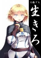 character:neia_baraja copyright:overlord_(maruyama) general:1girl general:blonde general:cape general:female general:short_hair general:solo general:sweatdrop general:wrist_guards medium:high_resolution medium:very_high_resolution technical:grabber // 2480x3507 // 1.8MB